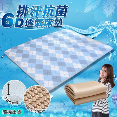 早鳥特惠排汗抗菌6d透氣舒眠床墊(單人/雙人/加大)全尺寸均一價---款式隨機出貨 (2.2折)