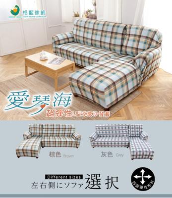 愛琴海超彈涼感L型沙發套(右側貴妃椅) (4.2折)
