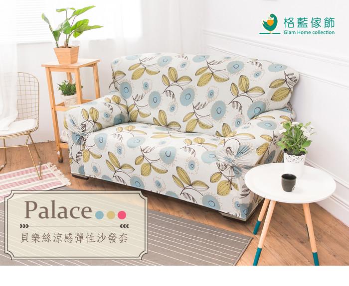 格藍貝樂絲涼感彈性沙發套1+2+3人座(二色可選)