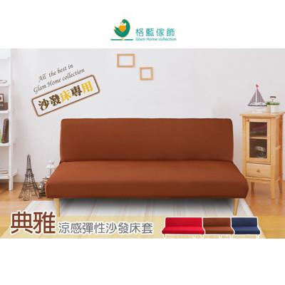典雅涼感無扶手沙發(床)布套-3人座 (4.7折)