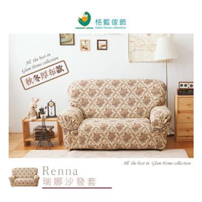 五色金花彈性厚布沙發套1+2+3人座(二款可選) (6.1折)