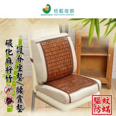 【格藍】頂尖驅蚊防螨麻將竹記憶舒壓坐靠墊組 (3.4折)