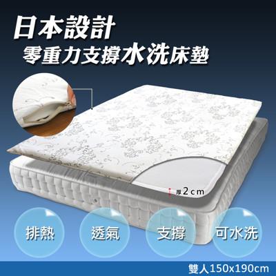 日本3D蜂巢水洗透氣舒眠床墊2公分-雙人(附贈保潔布套) (4折)