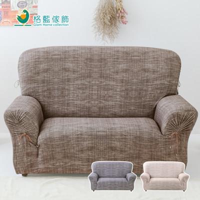 禪思牛奶絲彈性沙發套1人座(三色可選) (5.2折)