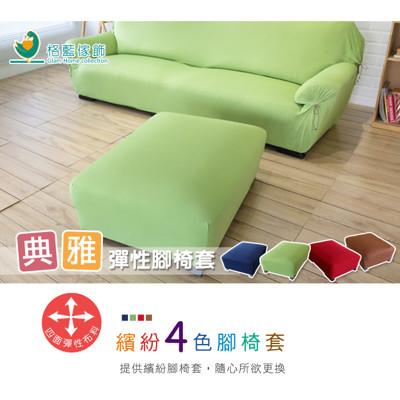 經典原色超彈性腳椅套(L)-四色可選 (6.4折)