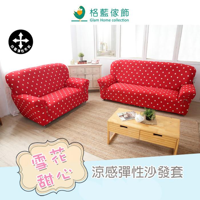 雪花甜心涼感彈性沙發套1+3人座(六色可選)