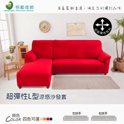 超彈性L型涼感沙發套二件式(左側貴妃椅)-四色可選 (3.8折)