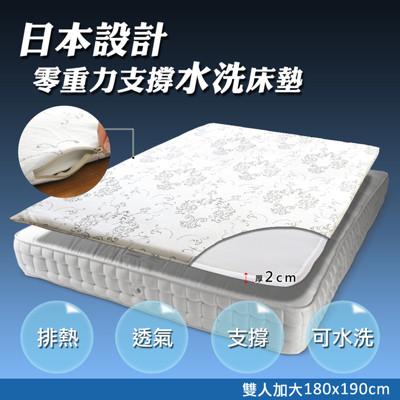 日本3D蜂巢水洗透氣舒眠床墊2公分-加大雙人(附贈保潔布套) (4.1折)