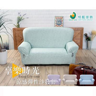 享樂時光涼感彈性沙發套1人座(四色可選) (5.7折)