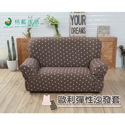 【歐利】QQ彈性厚布沙發套1+2+3人座(二色可選) (6折)
