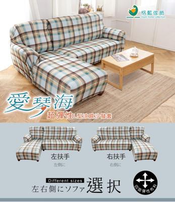 愛琴海超彈涼感L型沙發套(左側貴妃椅) (4.2折)