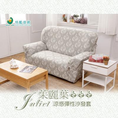 茱麗葉涼感彈性沙發套1+2+3人座 (5折)