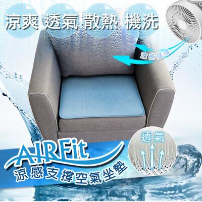 Cool-AIR 酷涼6D立體透氣一人坐墊 (4.2折)