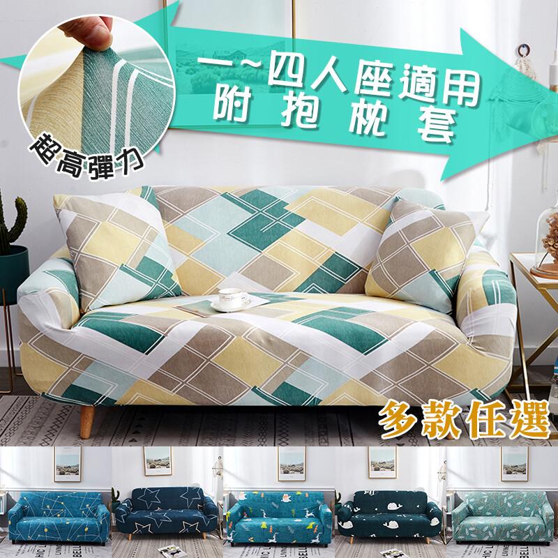 超透氣加大保潔沙發套4人座(附同款抱枕套)-多款可選