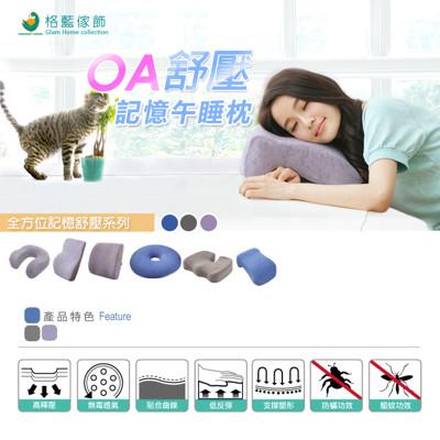 驅蚊防螨舒壓午睡枕 (5折)