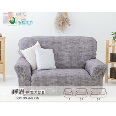 禪思牛奶絲彈性沙發套2人座(二色可選) (5.1折)