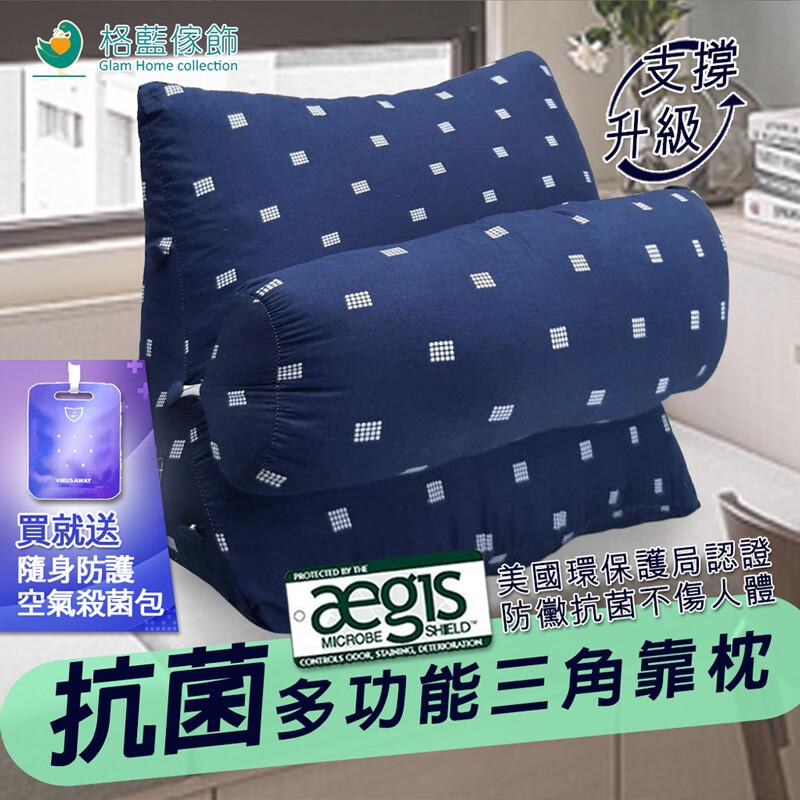 防疫組合抗菌親膚舒適三角靠枕+隨身防護空氣殺菌包
