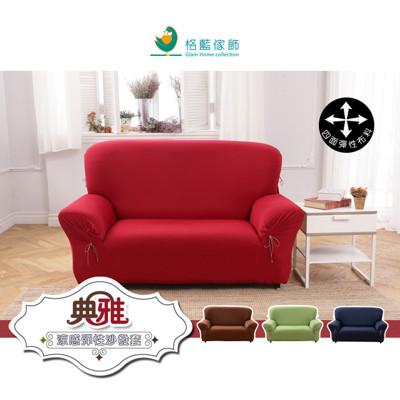 經典原色超彈性沙發套4人座(四色任選) (3.9折)