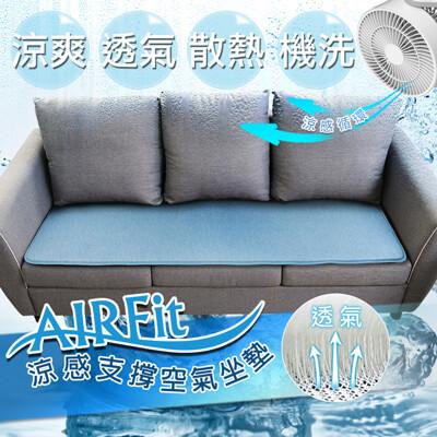 Cool-AIR 酷涼6D立體透氣三人坐墊 (4.5折)