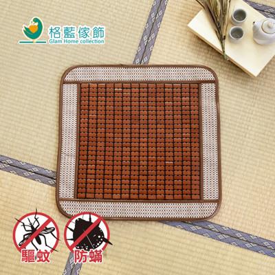 【格藍】驅蚊防螨麻將竹一人坐墊(55x55CM) (5折)
