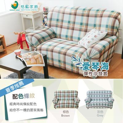 愛琴海涼感彈性沙發套2人座(二色可選) (5.1折)