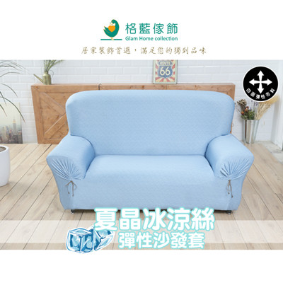 夏晶冰涼絲彈性沙發套1人座(二色可選) (3.6折)