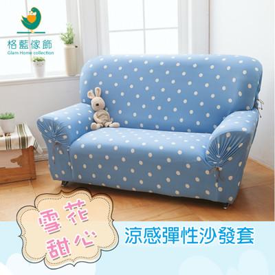 雪花甜心涼感彈性沙發套1+2+3人座(四色可選) (4.4折)