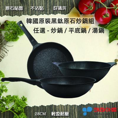 【Kitchen Art】韓國原裝黑鈦原石不沾鍋具組(炒鍋/湯鍋/平底鍋任選) (0.7折)