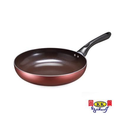 【固鋼】褐牙陶瓷不沾鍋具組-平煎鍋 (26cm 可用電磁爐) (1.7折)