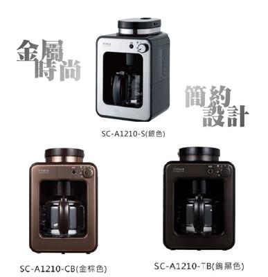 【暢銷機種】日本Siroca 四人份全自動研磨悶蒸咖啡機 SC-A1210 (共三色可選) (5.8折)