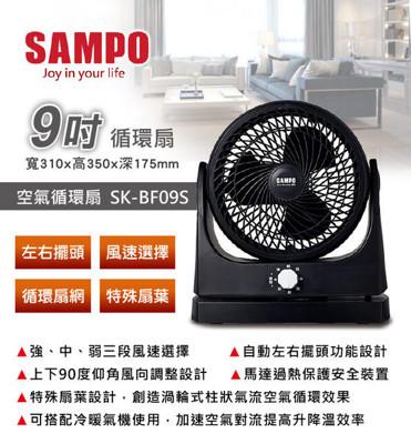 SAMPO聲寶 - 9吋左右擺頭空氣循環扇 SK-BF09S (MIT台灣製造有保障) (4.9折)