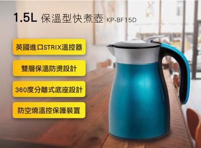 【暢銷機種】聲寶SAMPO 1.5L 馬卡龍保溫型快煮壺 KP-BF15D (7折)