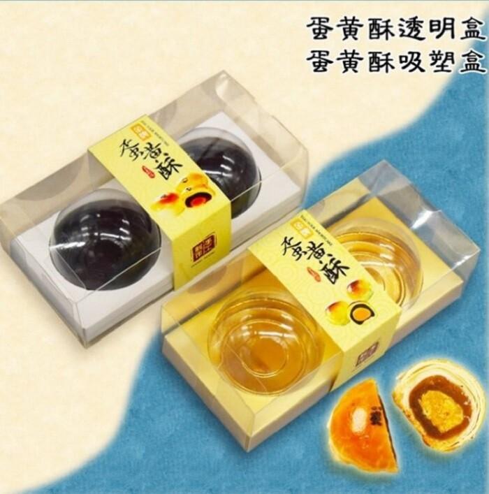2粒 金色中秋月餅包裝盒 蛋黃酥塑料透明月餅盒 吸塑盒 雪媚娘盒 廣式月餅 和菓子 塑膠盒c060
