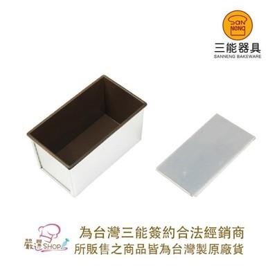 【嚴選SHOP】SN2052 台灣製 三能 450g土司盒 12兩吐司麵包 丙級考試土司模 三能模具 (5.1折)