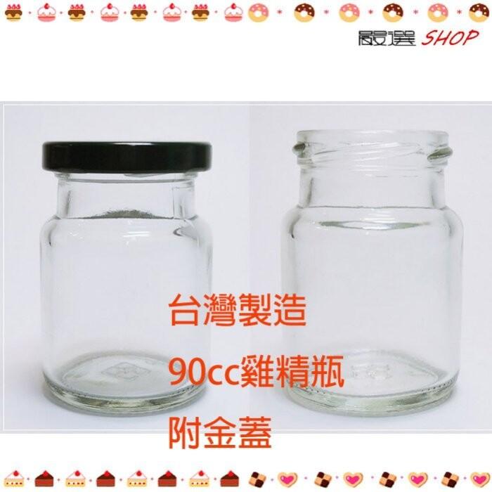 台灣製造 附蓋 90cc 雞精瓶 果醬瓶 醬菜瓶 干貝醬 xo醬 蝦醬瓶 玻璃瓶 玻璃罐t005