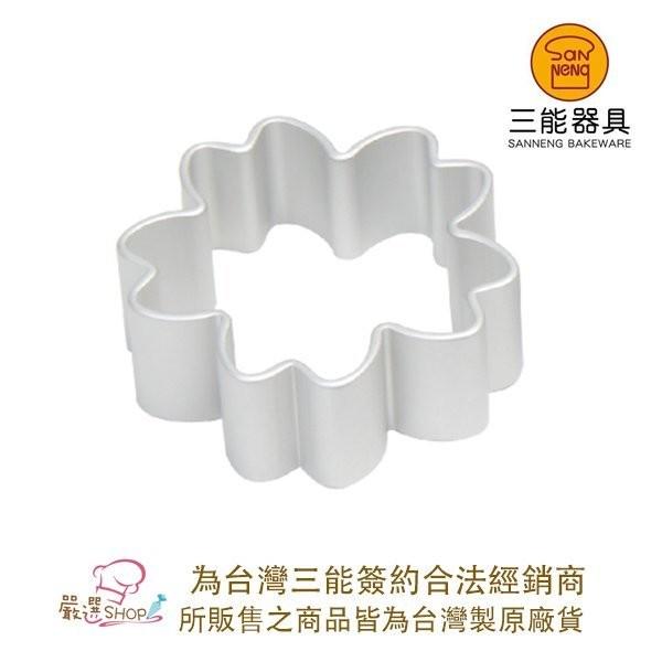 嚴選shopsn3541台灣製 三能 櫻花造型鳳梨酥模 櫻花圈(陽極) 鳳梨酥模具 櫻花造型壓模