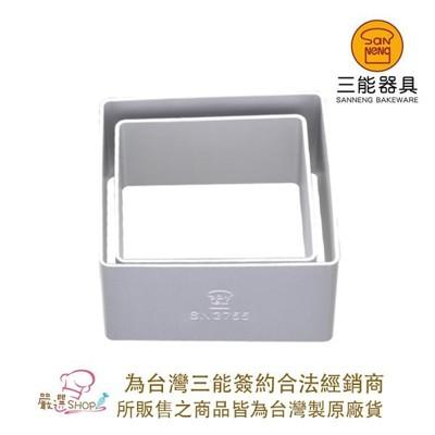 嚴選shopsn3752 台灣製 三能 正方型鳳梨酥模 四方圈(陽極) 鳳梨酥模具 壓模 切模 (3.6折)