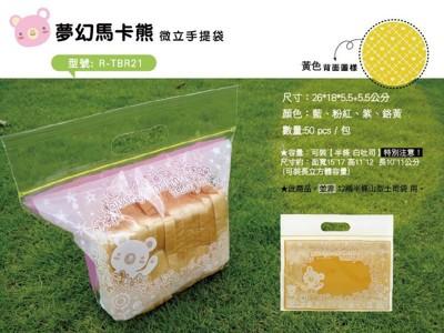 【嚴選SHOP】50入 夢幻馬卡熊 夾鏈吐司袋 手提立袋 加厚 半條白吐司袋 餅乾袋 點心夾鏈袋 (3折)