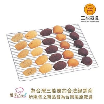 【嚴選SHOP】SN1577 台灣製 三能 304不鏽鋼烤箱網架 家用不銹鋼平網盤(電解) 冷卻網 (5.5折)