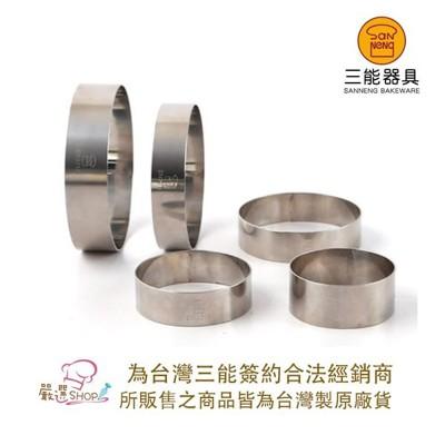 【嚴選SHOP】SN2019台灣製 三能 圓型圈 慕斯圈 三能模具SN3215 16 17 18 (2.4折)