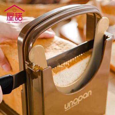 un34900三能 unopan 吐司切片器 土司面包切片器 切割架 切片架 分片器 切片模 (5折)