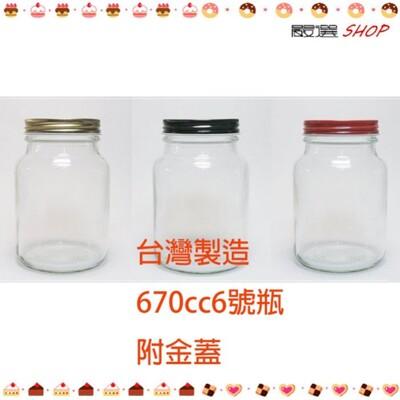 台灣製造 6號瓶 附蓋 670cc 果醬瓶 醬菜瓶 婚禮小物 蜂蜜瓶 玻璃瓶 玻璃罐【T021】 (1.2折)