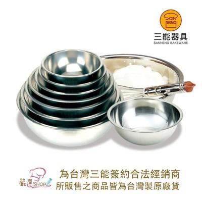 【嚴選SHOP】SN4957 台灣製 三能 22CM打蛋盆 304不銹鋼打蛋盆 拋光打蛋盆 不鏽鋼盆 (4.3折)