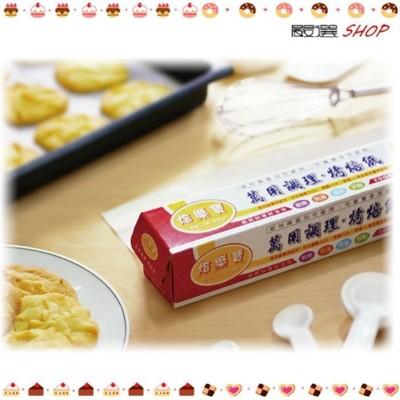 嚴選SHOP 安全 衛生 DIY 萬用調理紙(小) 烤盤紙 烤焙紙 料理紙麵包蛋糕餅乾 煎魚 牛排 (5.3折)