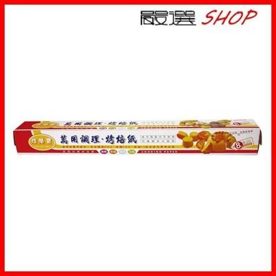 嚴選SHOP 安全 衛生 DIY 萬用調理紙(大) 烤盤紙 烤焙紙 料理紙麵包蛋糕 餅乾 煎魚 牛排 (5.6折)