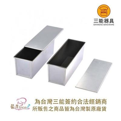 【嚴選SHOP】SN2022 台灣製 三能 900g 24兩吐司盒 山形土司 不沾土司模 檢定用附蓋 (6折)