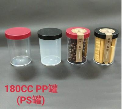 1入 含蓋 180cc小圓罐 PS透明罐 餅乾罐 包裝盒 啦啦棒罐 塑膠盒 小罐子 塑膠桶S034 (1.2折)