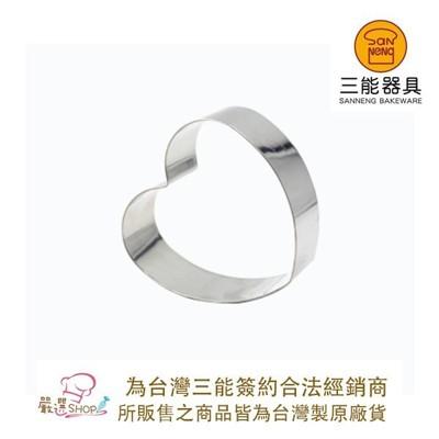 嚴選shopsn3763台灣製 三能愛心型鳳梨酥模 心型圈(陽極)模具 壓模原sn3351 (3.4折)