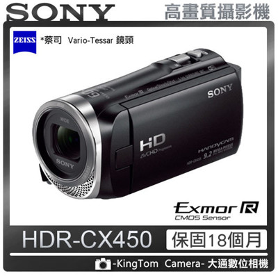 [送32G電充腳架]SONY HDR-CX450 數位攝影機(公司貨) (8.9折)