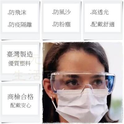 台灣製防護眼鏡 透明護目鏡 防塵鏡 防疫 防飛沫 工作眼鏡 商檢合格 (7.4折)